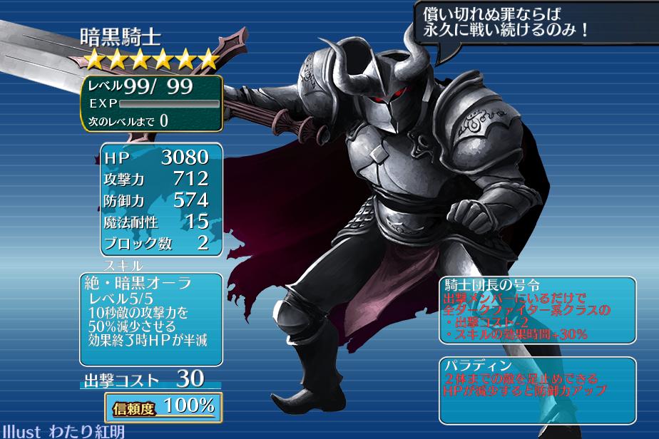 暗黒騎士団の崩壊 神級 500体討伐 千年戦争アイギス