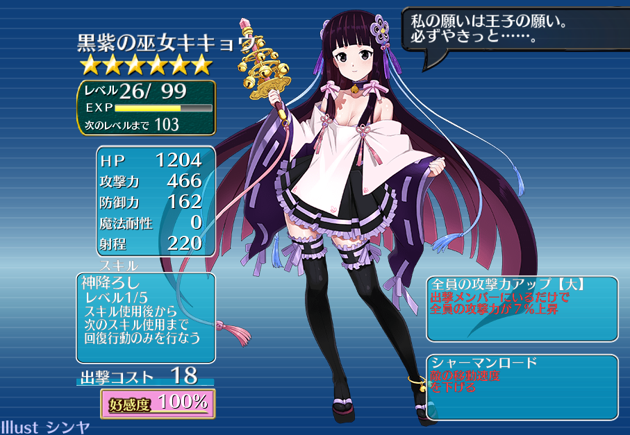 黒紫の巫女キキョウ 千年戦争アイギス