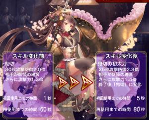 hibari_skill