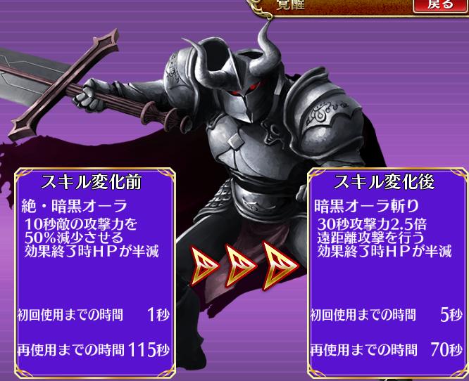 暗黒騎士団と英霊の守り手 千年戦争アイギス